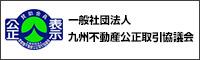 一般社団法人九州不動産公正取引協議会